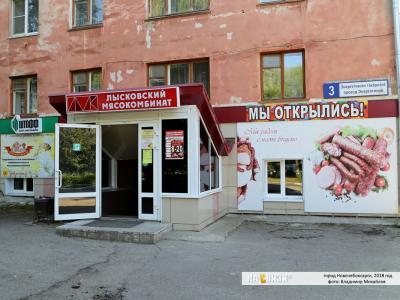 Фирменный магазин Лысковского мясокомбината