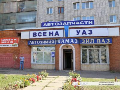 "Магазин ""Всё на УАЗ"" (ООО ""Инвал"")"
