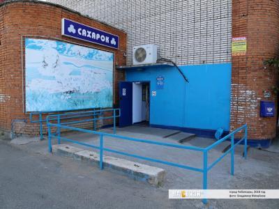 "Магазин ""Сахарок-19"""