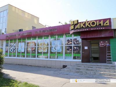 "Магазин ""Акконд-32"""