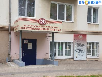 """Консультационный пункт ООО """"Консалтинговая фирма """"Эталон"""""""