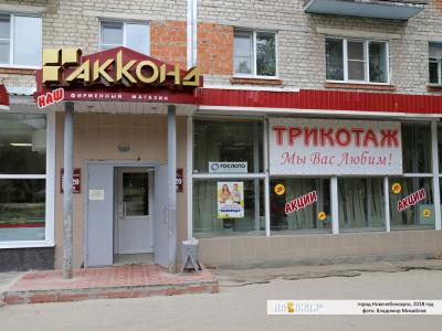 "Магазин ""Акконд-9"""