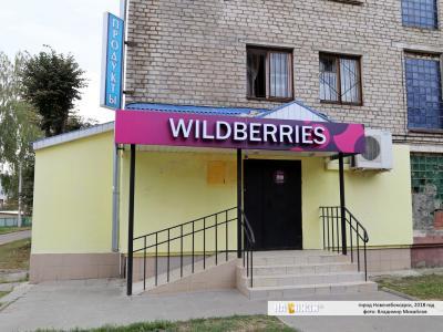 Пункт самовывоза Интернет-магазина Wildberries