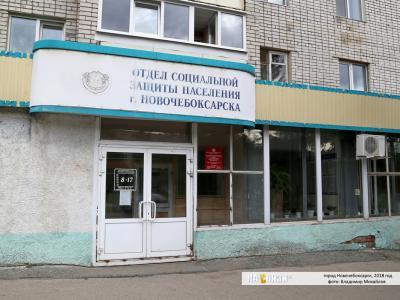 Отдел социальной защиты населения г.Новочебоксарск