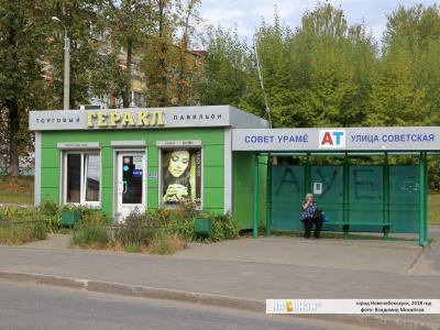 ул. Советская, 2О