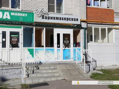 """Парикмахерская """"Вика"""""""