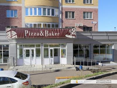 "Кафе ""Pizza&Baker"""