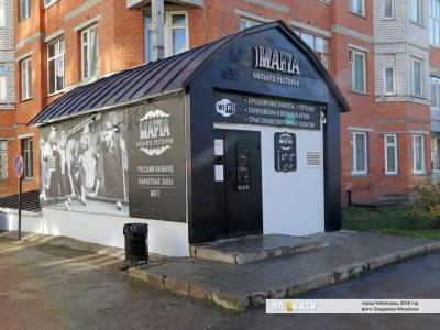 "Бильярд-ресторан ""Mafia"""