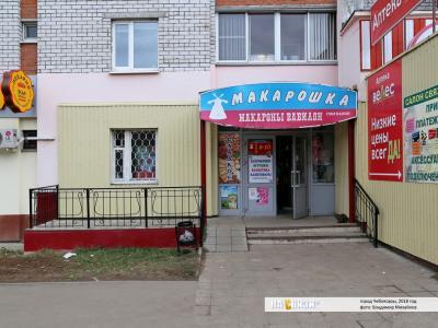 """Магазин """"Макарошка"""""""