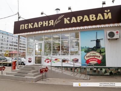 """Пекарня """"Каравай"""""""