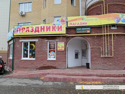 """Банкомат """"Авангард №11893"""""""