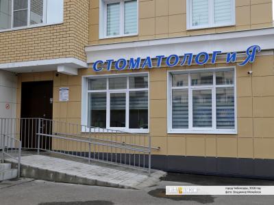 """Стоматолог и Я"""