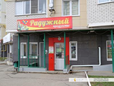 """Магазин """"Радужный"""""""