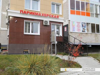 "Парикмахерская ""Семицвет"""