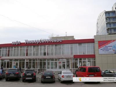 "Кафе ""Университетское"""