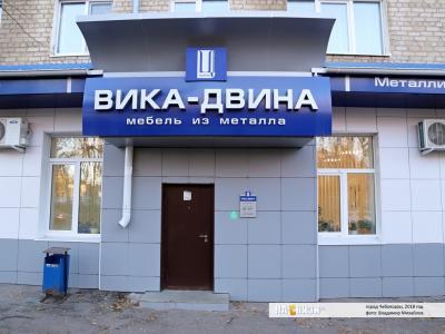 """Магазин """"Вика-Двина"""""""