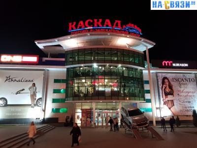 "Книжно-канцелярский супермаркет ""Книга+"""