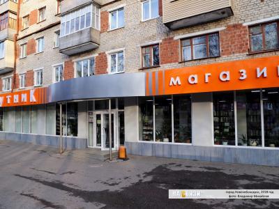 """Магазин """"Спутник"""""""
