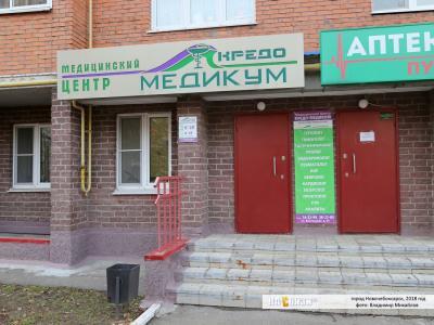 """ООО """"Медицинский центр """"Кредо-медикум"""""""