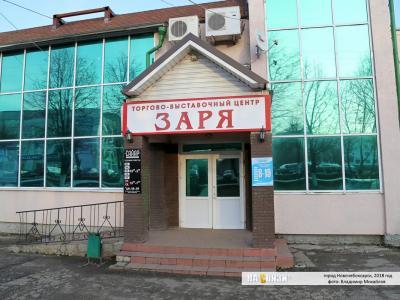 """Торгово-выставочный центр """"Заря"""""""