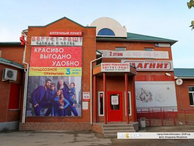 "Сток-центр ""Август-Рашт"""