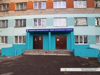 Общежитие Новочебоксарского химико-механического техникума