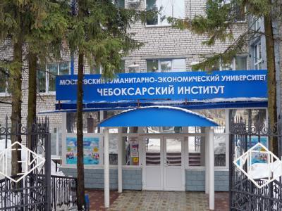 Чебоксарский институт (филиал) МГЭУ