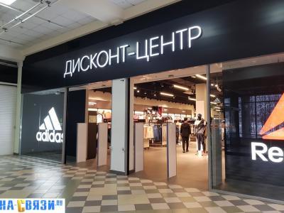 "Дисконт-центр ""Adidas & Reebok Outlet"""