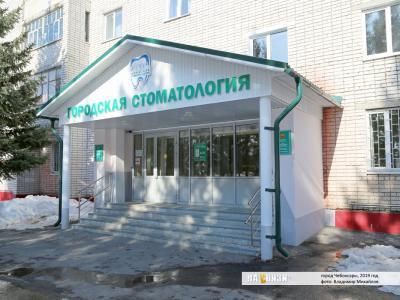 """Поликлиника №4 """"Городской стоматологии"""""""
