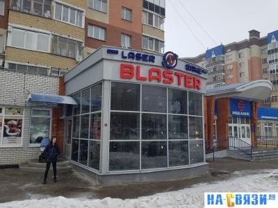 """Arena lasergame blaster"""