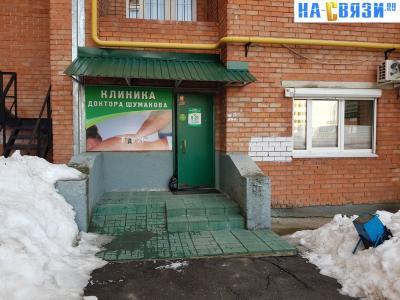"""""""Клиника доктора Шумакова"""""""
