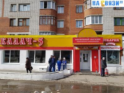 """Магазин """"Калач-5"""""""