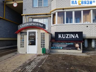 """Салон красоты """"Кузина"""""""