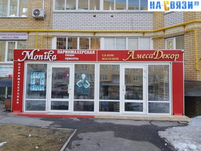 "Салон-магазин ""Амеса декор"""
