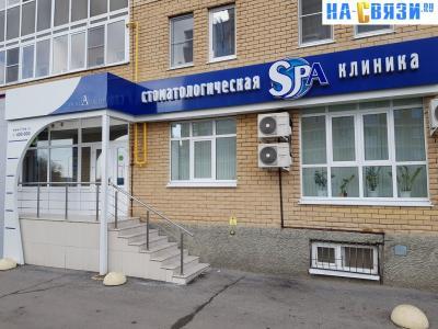 Стоматологическая SPA клиника
