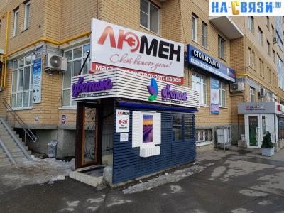 """Магазин """"Люмен"""""""