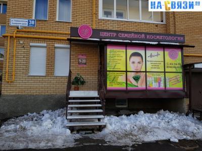 """Центр семейной косметологии """"SL"""""""