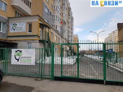 """Частный инклюзивный детский сад """"Дошкольная Академия"""""""