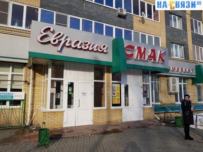 """Кафе """"Евразия"""""""