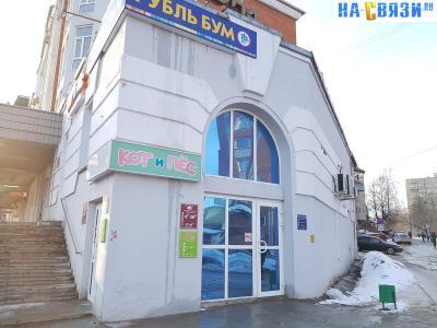 "Магазин ""Рубль бум"""