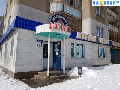 """Магазин """"АвтоЛюкс"""""""