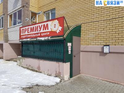 """Оздоровительный центр """"Премиум"""""""