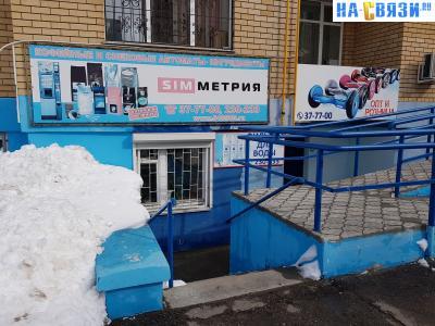 "Сервисный центр ""СимМетрия"""