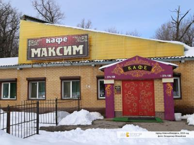 """(закрыто) Кафе """"Максим"""""""
