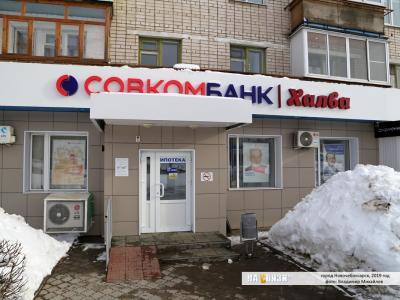 """ПАО """"Совкомбанк"""""""