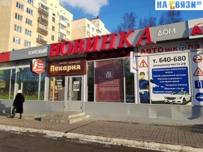 """Торговый дом """"Новинка"""""""