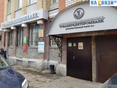 """Дополнительный офис №1 АКБ """"Чувашкредитпромбанк"""" ПАО"""
