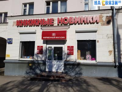 """Магазин """"Книжные новинки-1"""""""