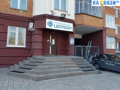 "Частная охранная организация ""Цербер"""