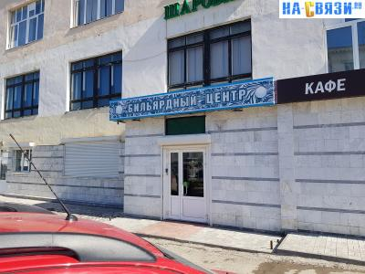 "Бильярдный центр ""Шаровня"""